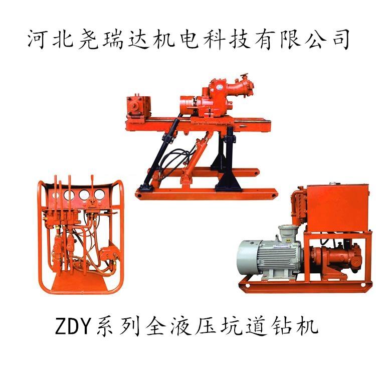 ZDY2300S全液压坑道钻机